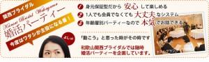 konkatsu_20180521