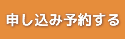 和歌山限定申し込み