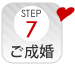 ステップ7 ご成婚