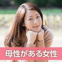 結婚後をイメージしやすい女性と出会えるチャンス!!